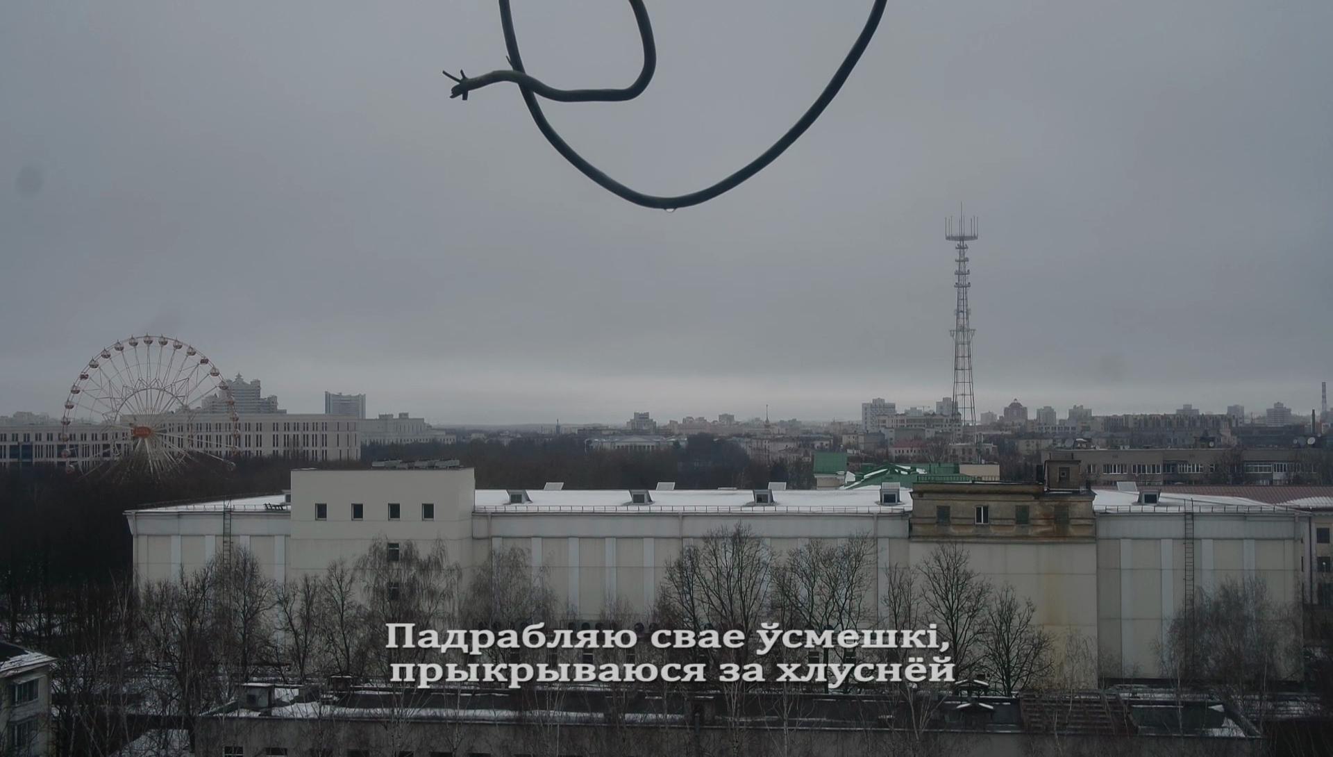 Low Skies Music Video Direction Director Mario Dzurila Lacika And The Hookers LATH Belarus Berlin